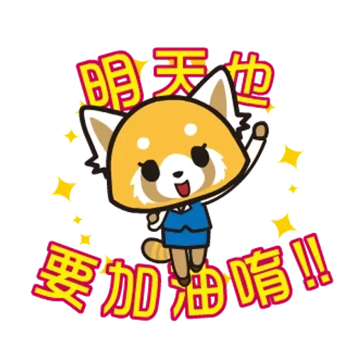 Aggretsuko 01 - Sticker 1