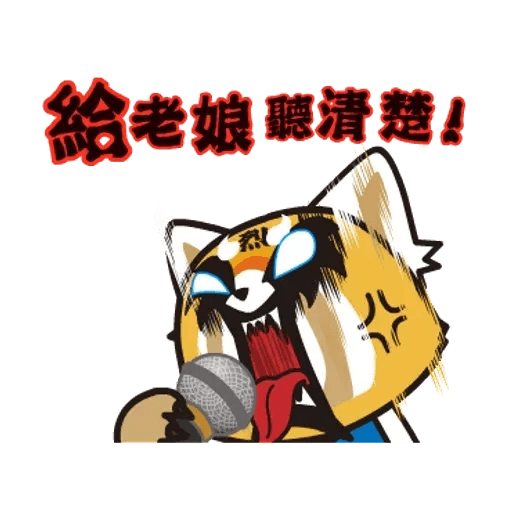Aggretsuko 01 - Sticker 23