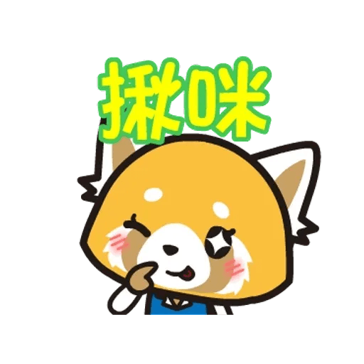 Aggretsuko 01 - Sticker 22