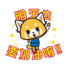 Aggretsuko 01 - Tray Sticker