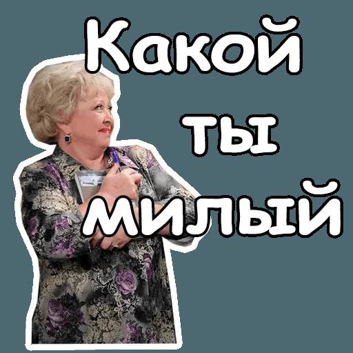 Воронины - Sticker 16