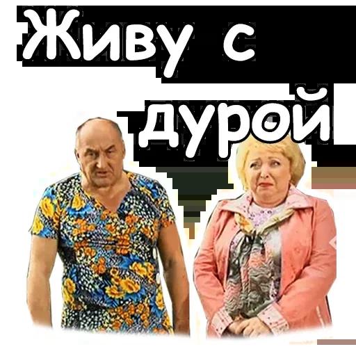 Воронины - Sticker 21