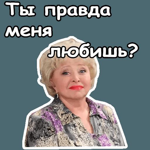 Воронины - Sticker 28