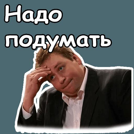 Воронины - Sticker 7