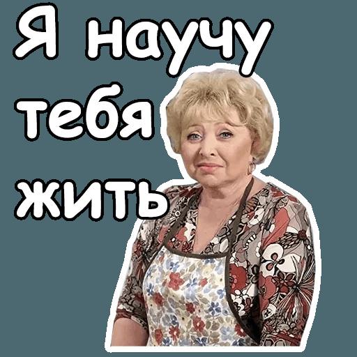Воронины - Sticker 3