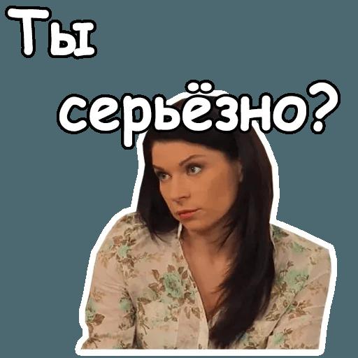 Воронины - Sticker 24