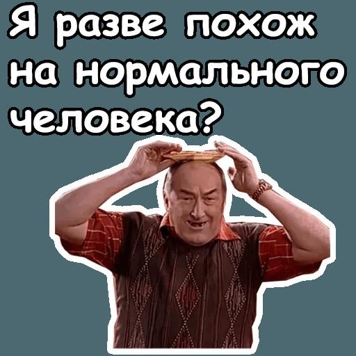Воронины - Sticker 19