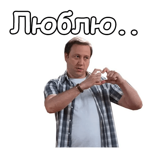 Воронины - Sticker 9