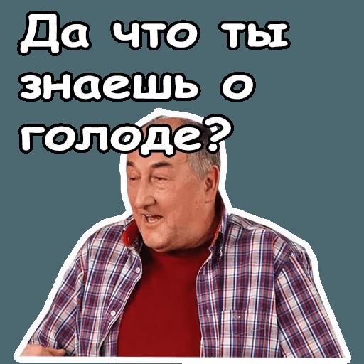 Воронины - Sticker 20