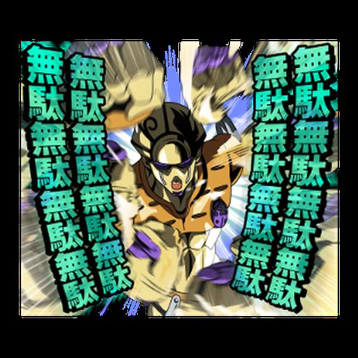 JoJo的奇妙冒險 黃金之風 #1 - Sticker 4
