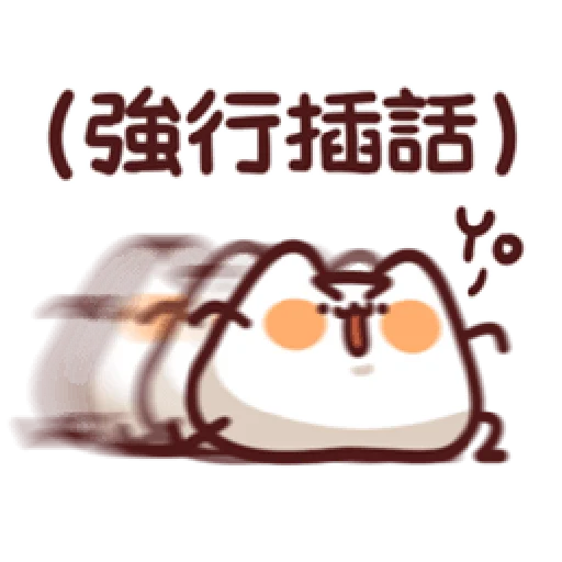 LV.16 野生喵喵怪 - Sticker 10