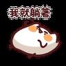 LV.16 野生喵喵怪 - Tray Sticker