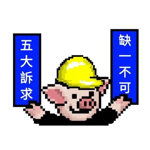girl lihkg pig - Sticker 8