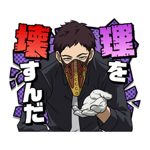 Boku no Hero Academia #4 - Sticker 24