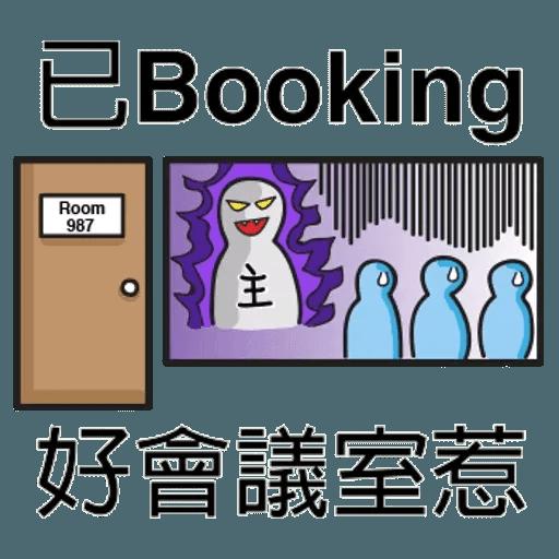 辦公室常用英語 - Sticker 5