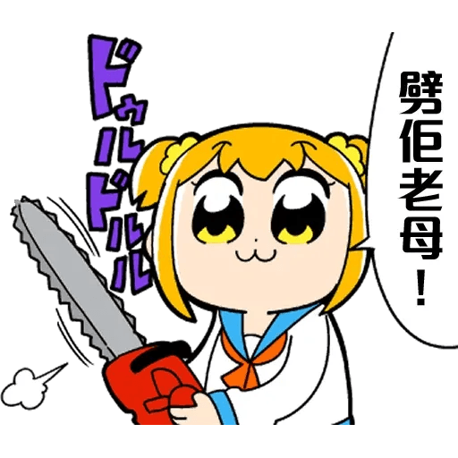 Pop team epic 04 - Sticker 3