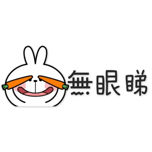 Spoiled Rabbit 4 - Sticker 17