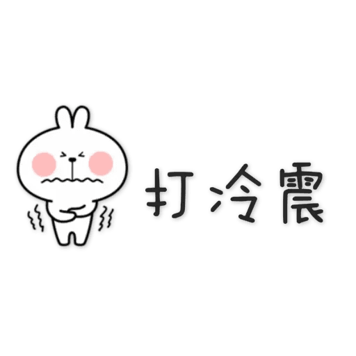 Spoiled Rabbit 4 - Sticker 23
