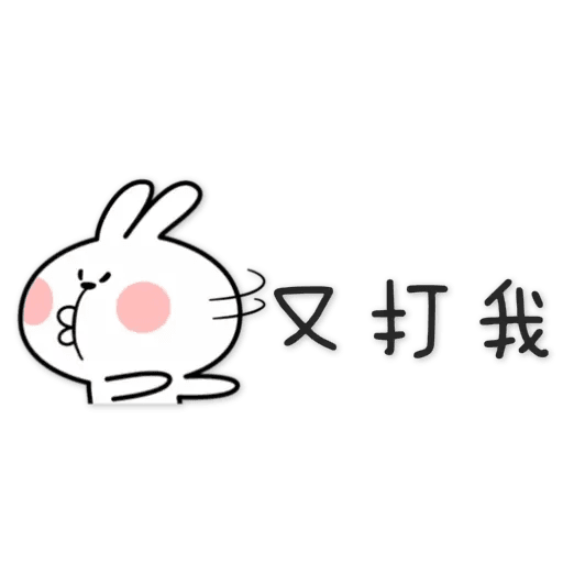 Spoiled Rabbit 4 - Sticker 28