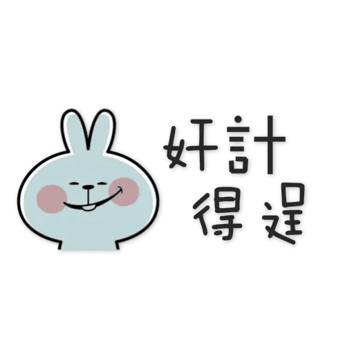Spoiled Rabbit 4 - Sticker 8