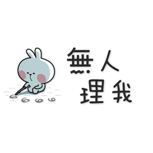 Spoiled Rabbit 4 - Sticker 19