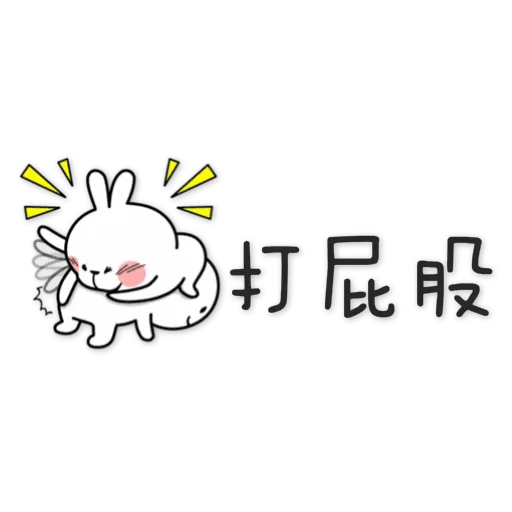 Spoiled Rabbit 4 - Sticker 21