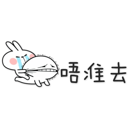 Spoiled Rabbit 4 - Sticker 12