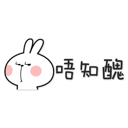 Spoiled Rabbit 4 - Sticker 27