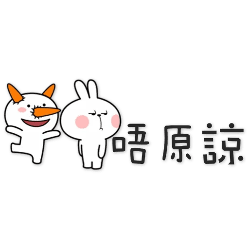 Spoiled Rabbit 4 - Sticker 25