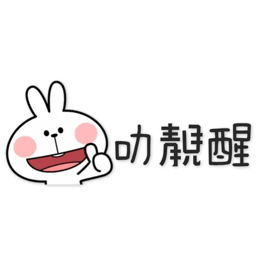 Spoiled Rabbit 4 - Sticker 26