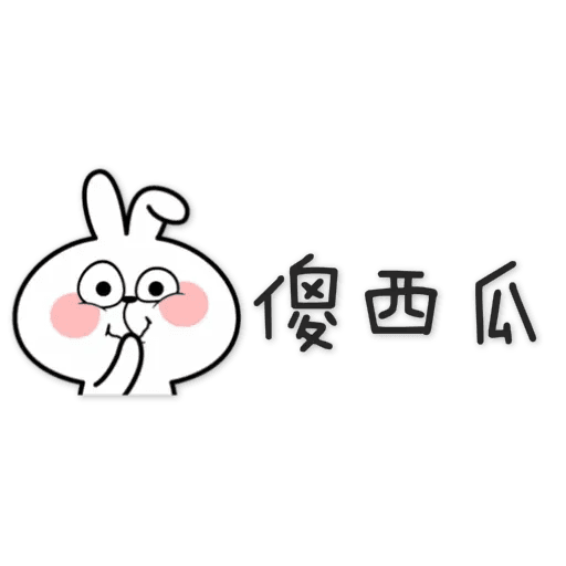 Spoiled Rabbit 5 - Sticker 17
