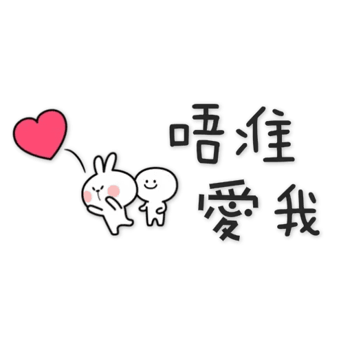 Spoiled Rabbit 5 - Sticker 9