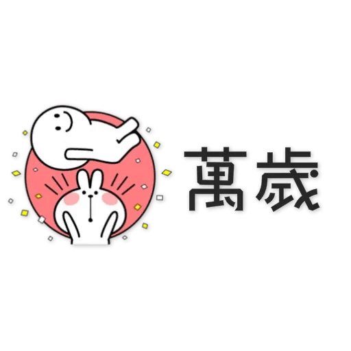 Spoiled Rabbit 5 - Sticker 21