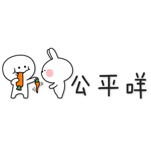 Spoiled Rabbit 5 - Sticker 19