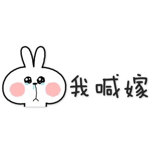 Spoiled Rabbit 5 - Sticker 11