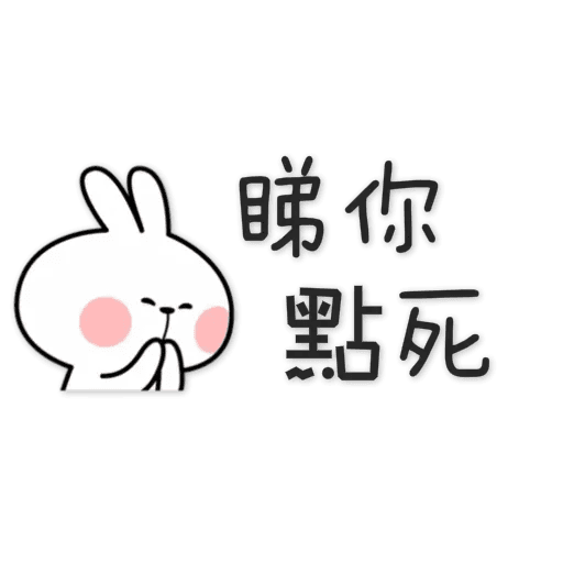 Spoiled Rabbit 5 - Sticker 10