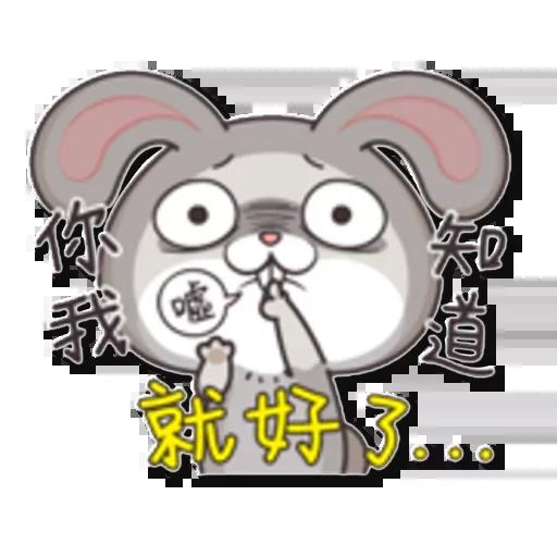 好想兔1 - Sticker 27