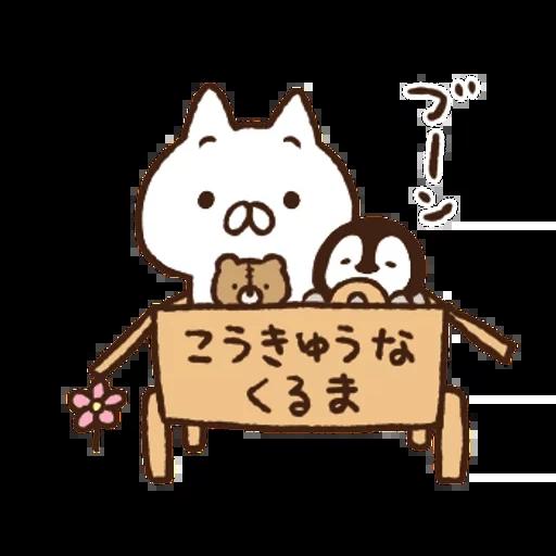 Nekopen mochi - Sticker 13