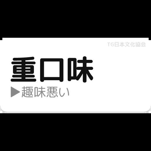 日文2 - Sticker 1
