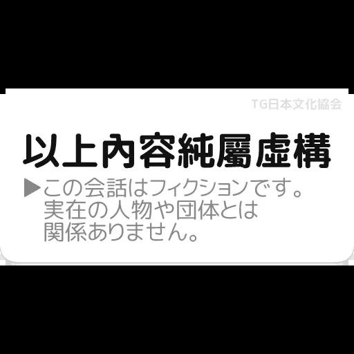 日文2 - Sticker 4