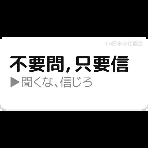 日文2 - Sticker 5
