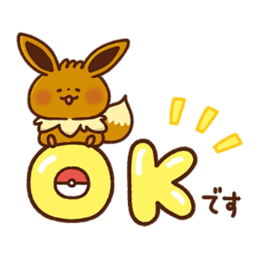 Pokemon Yurutto - Sticker 5