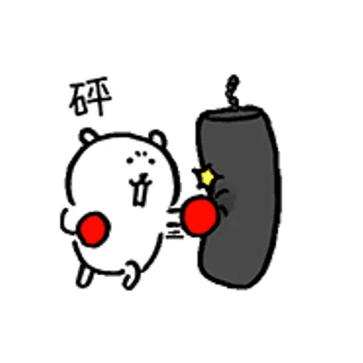 對自己吐嘈的白熊 - Sticker 13