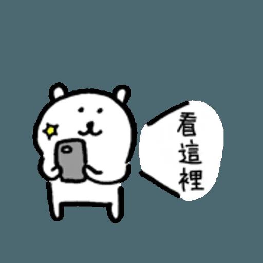 對自己吐嘈的白熊 - Sticker 30
