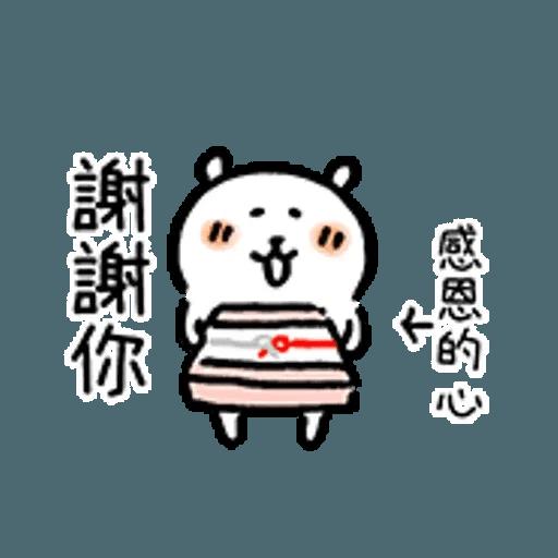 對自己吐嘈的白熊 - Sticker 2