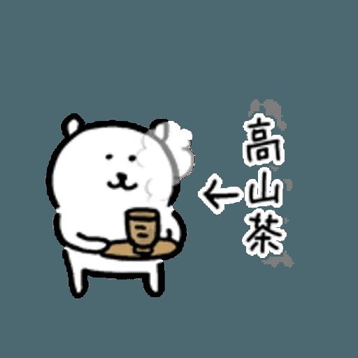 對自己吐嘈的白熊 - Sticker 25