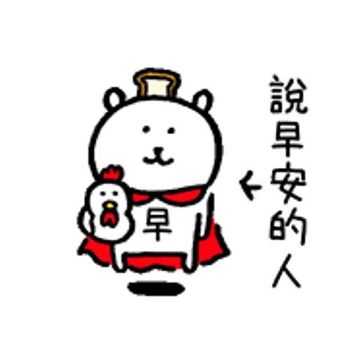 對自己吐嘈的白熊 - Sticker 7