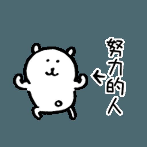 對自己吐嘈的白熊 - Sticker 4