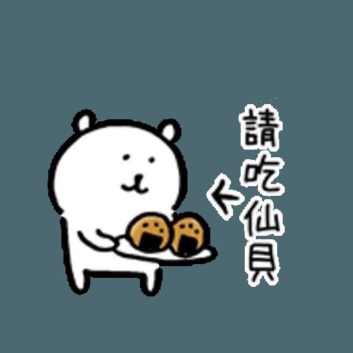 對自己吐嘈的白熊 - Sticker 20