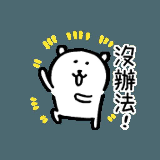 對自己吐嘈的白熊 - Sticker 11